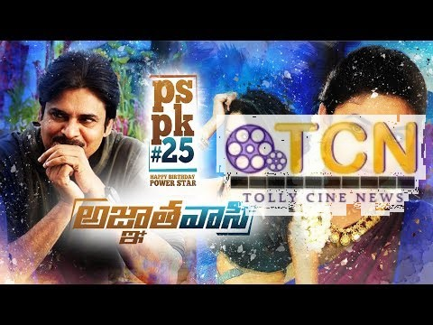 Agnathavasi Movie News