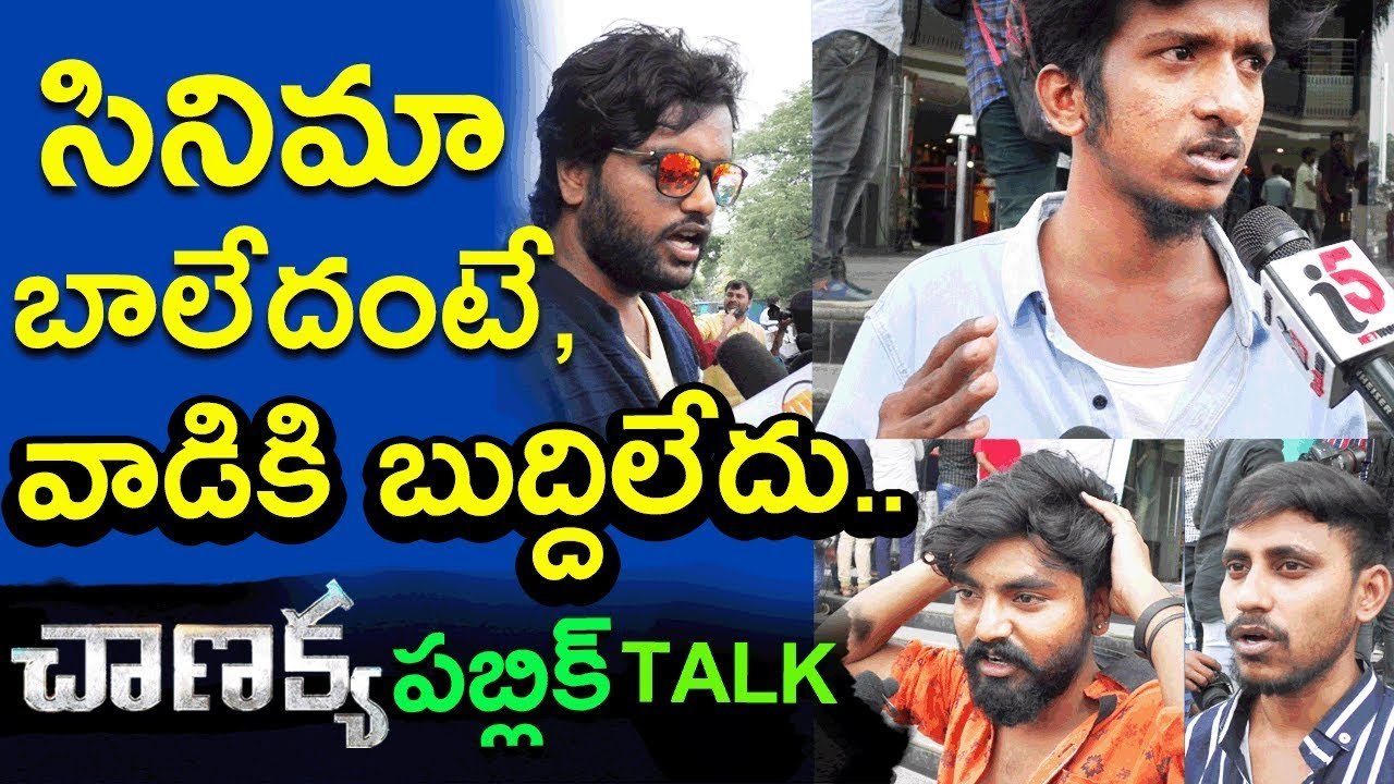 Chanakya Telugu Movie Original Public Talk