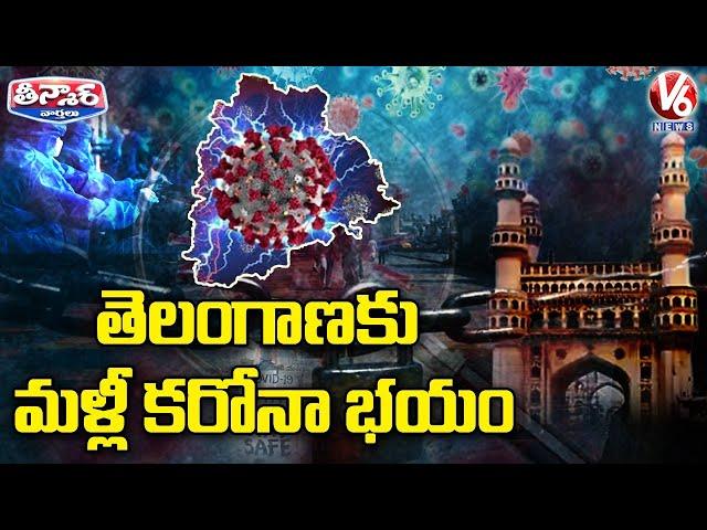 Corona Cases Increasing In Telangana