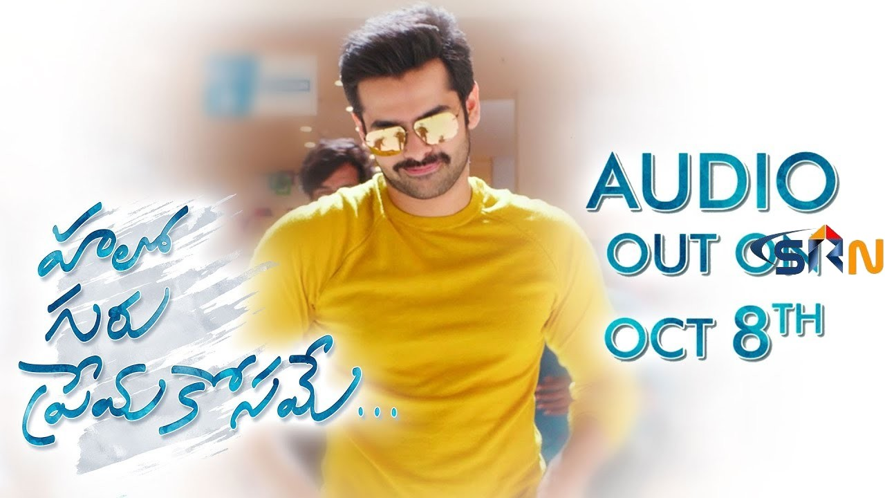 Hello Guru Prema Kosame Telugu Movie Audio Teaser 2018