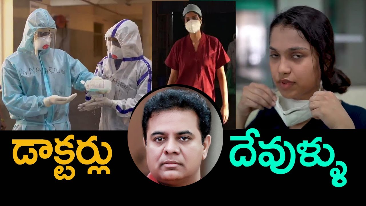 KTR share this video Gandhi Hospital doctors