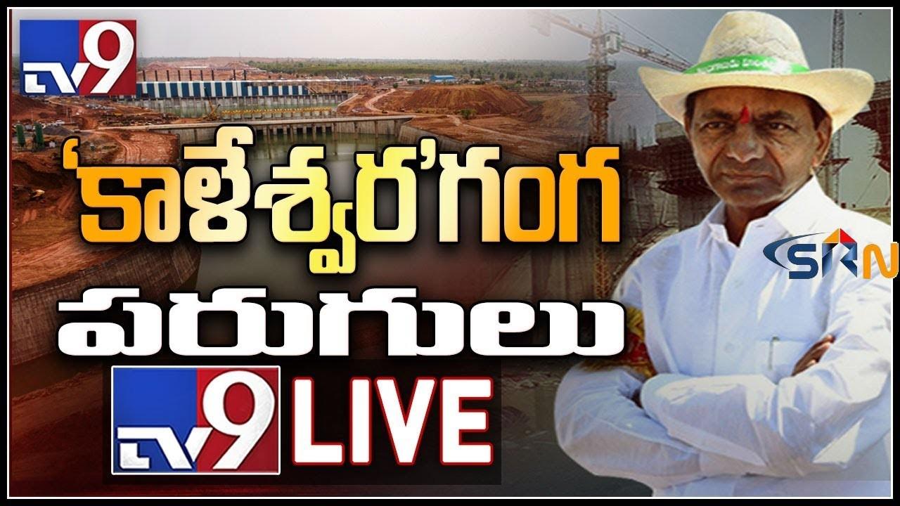 Kaleshwaram Project Inauguration