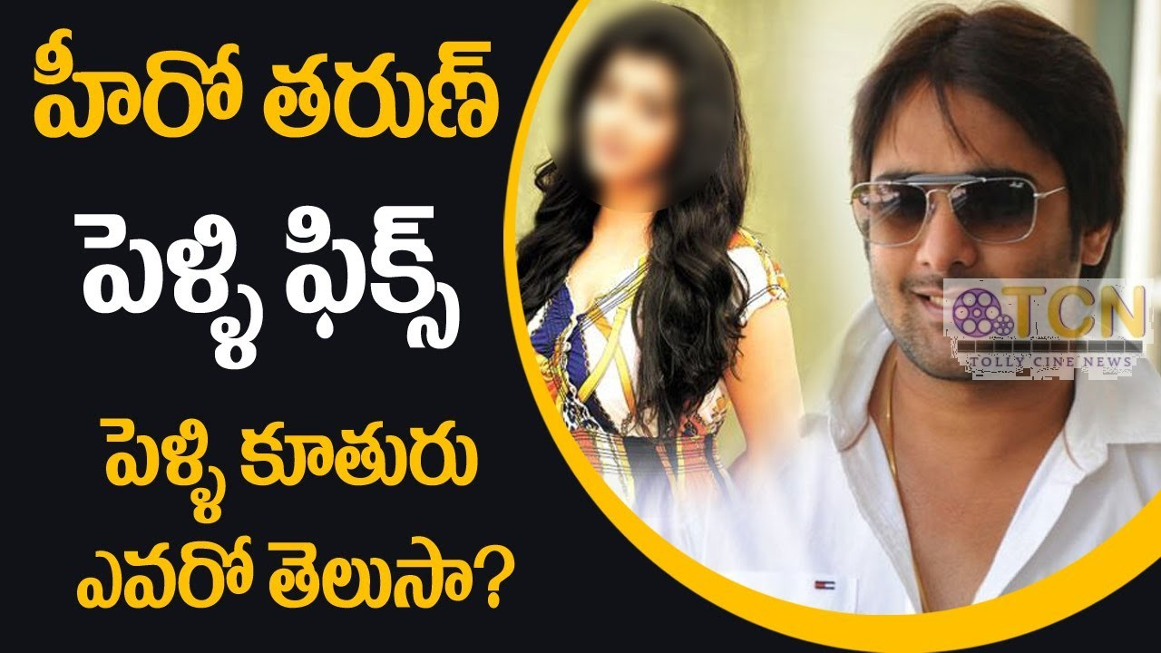 Tollywood Actor Tarun Is Getting Married Soon