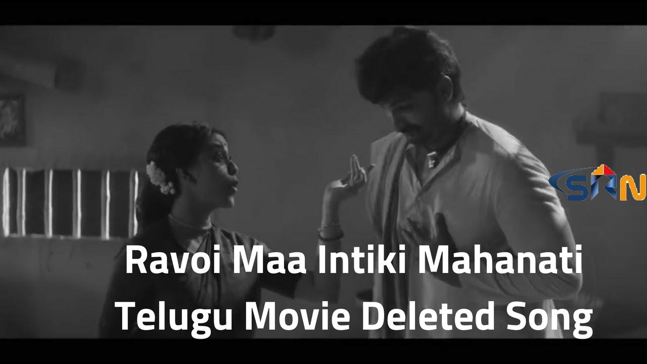 Ravoi Maa Intiki Mahanati Telugu Movie Deleted Song