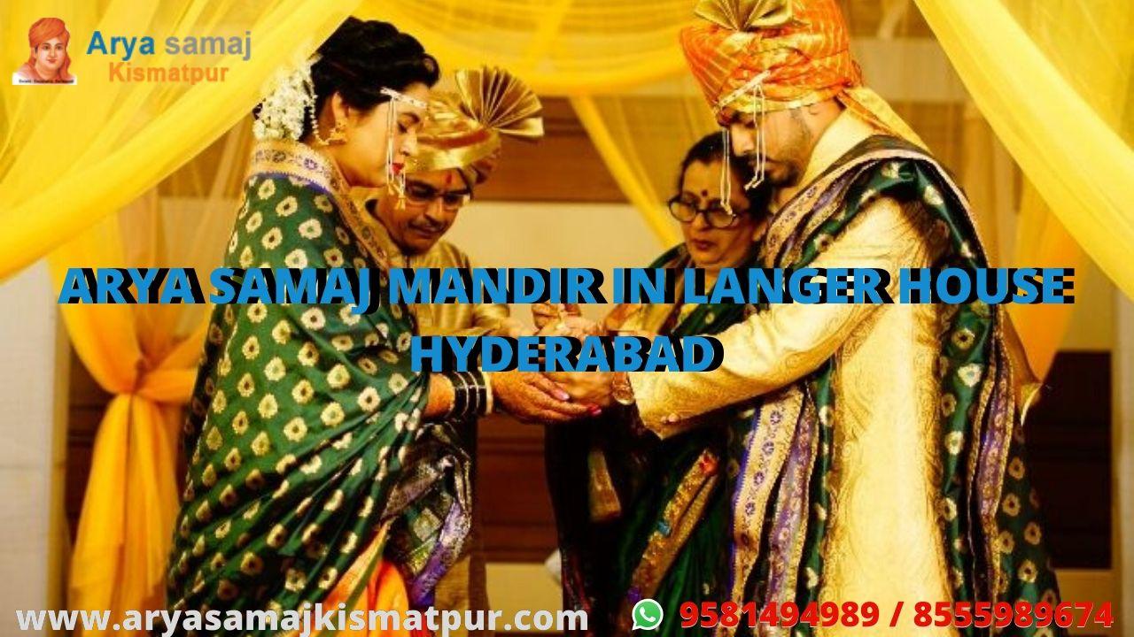 Arya Samaj Mandir In Langer House