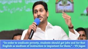 INTRODUCING ENGLISH MEDIUM IN GOVERNMENT SCHOOLS BY AP GOVT