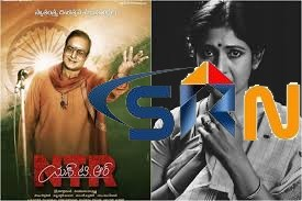 Movie Trailer Lakshmi's NTR