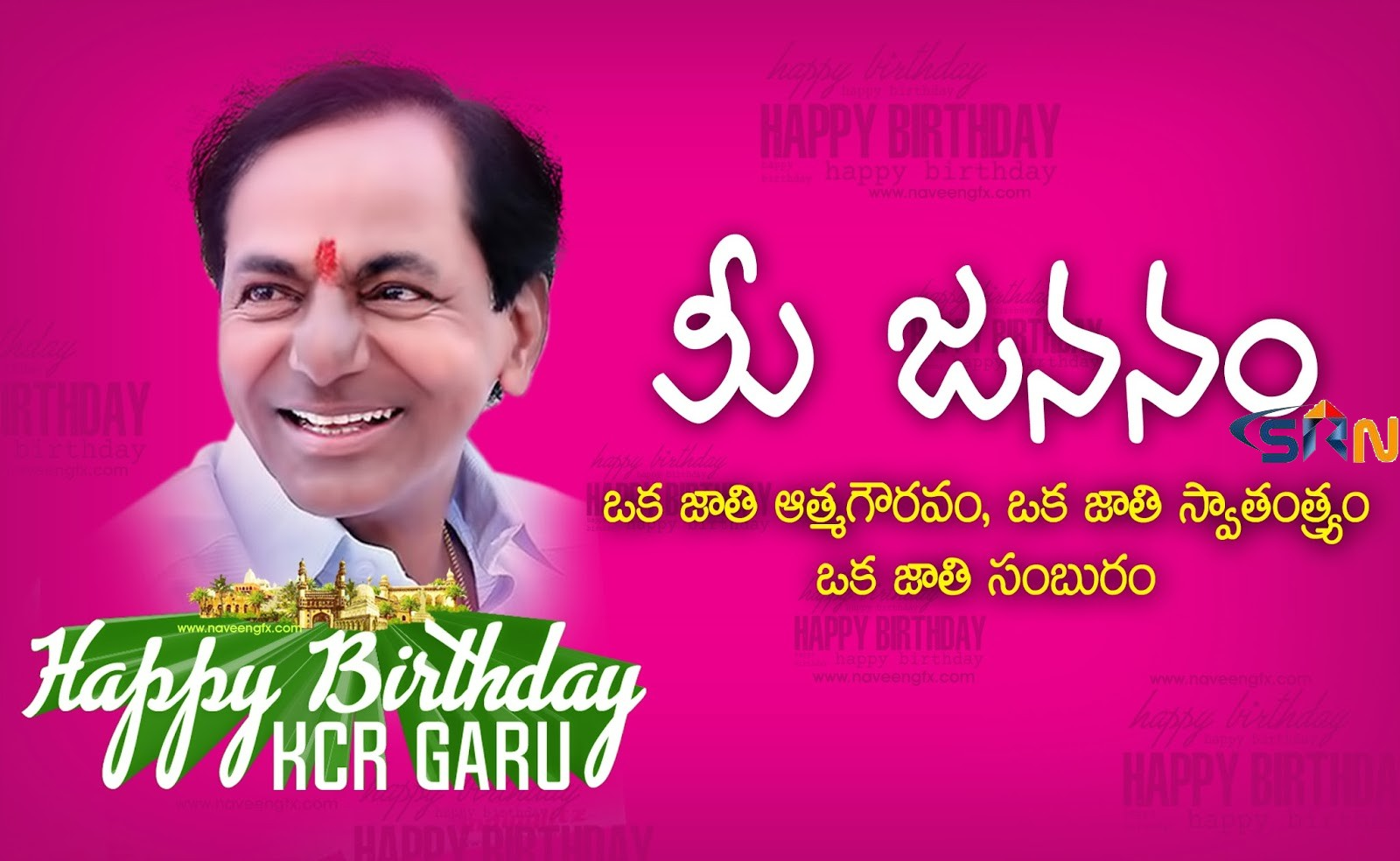 Telangana CM KCR Birthday Special Song 2018