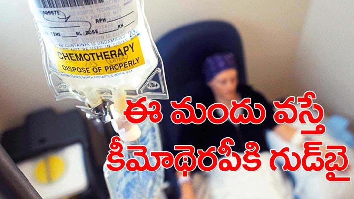 Good News For Cancer Patients Alternate Medicine To Chemotherapy In Cancer Treatment