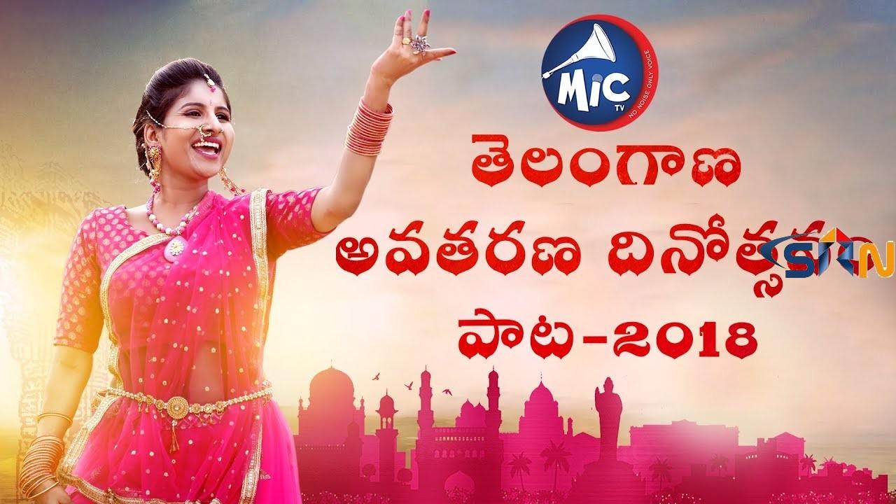Telangana Formation Day Song 2018
