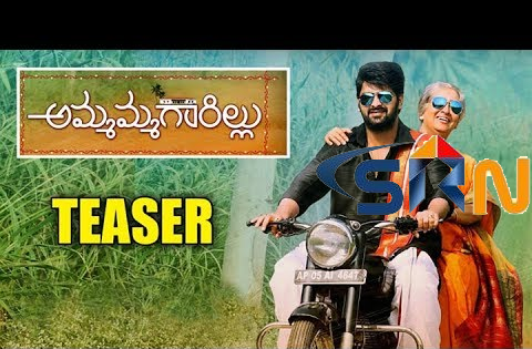 Ammamma Gari Illu Movie Teaser