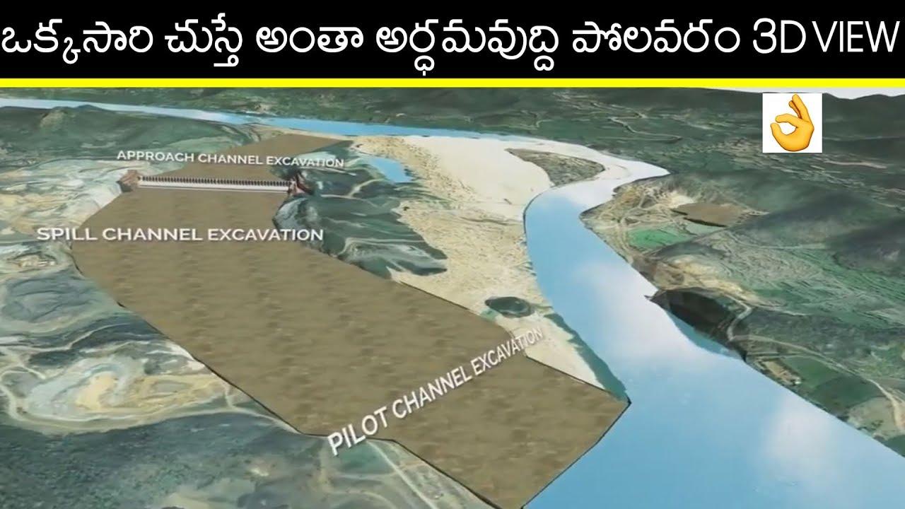 Polavaram Project In 3d View || Polavarm Dam Construction On Godavari River