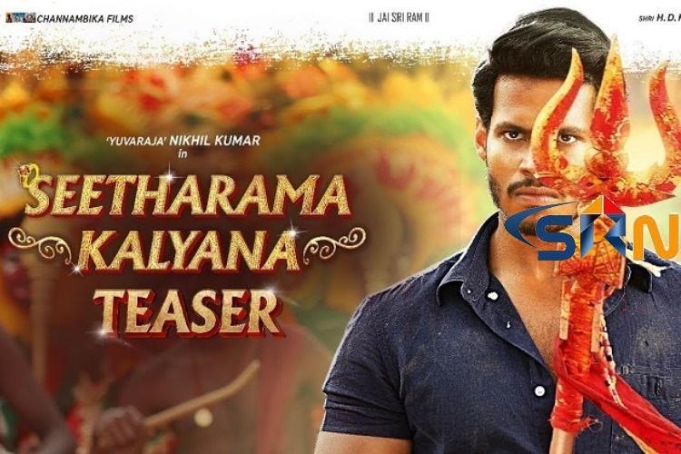 SreethaRama  Kalyna | Movie Trailer | Movie Treaser | Cinema Trailer | Cinema Teaser
