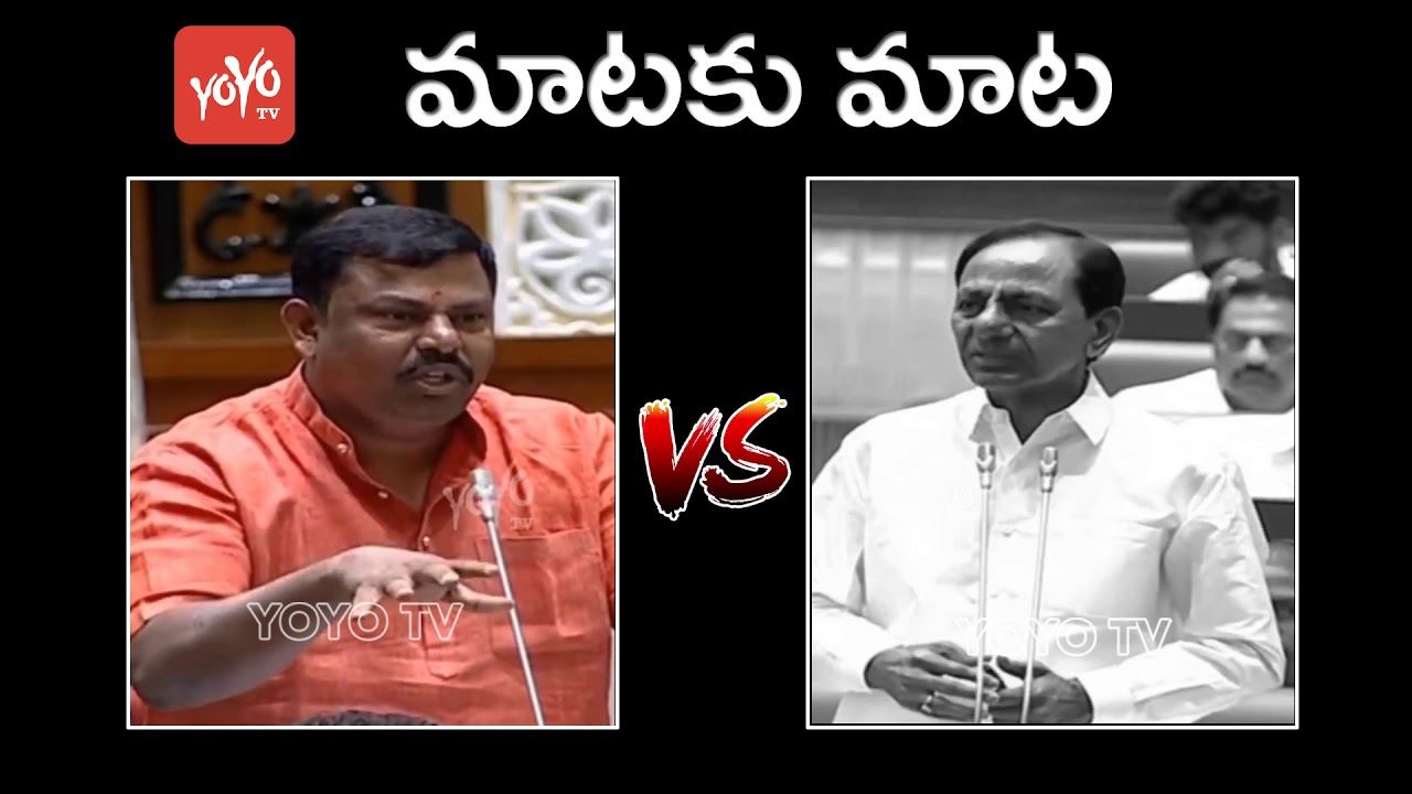 CM KCR VS Raja Singh In Telangana Assembly | BJP VS TRS | Telangana News