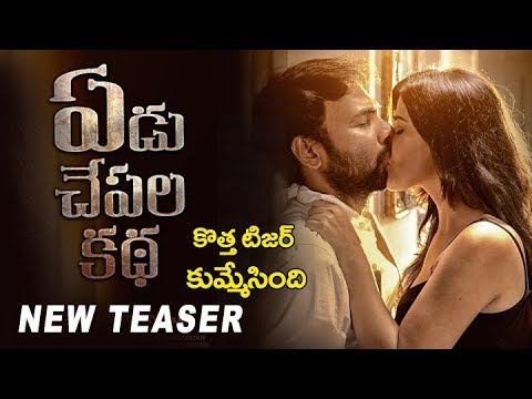 Yedu Chepala Katha Movie Trailer 3
